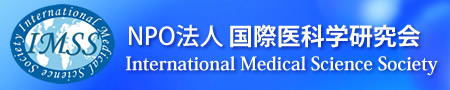 NPO法人 国際医科学研究会-International Medical Science Society